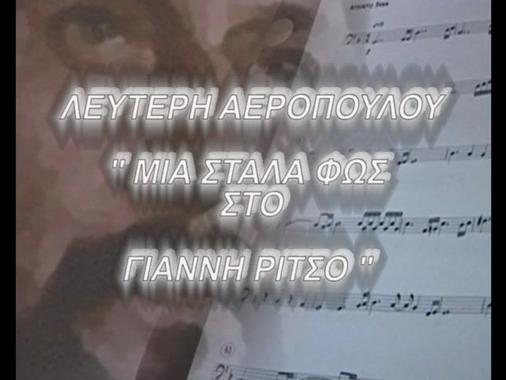 ΑΦΙΕΡΩΜΑ ΣΤΟ ΓΙΑΝΝΗ ΡΙΤΣΟ