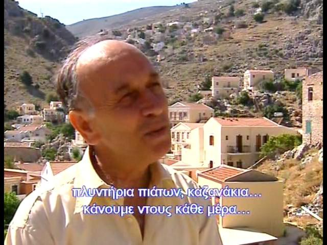 ΣΥΜΗ - ΡΟΔΟΣ