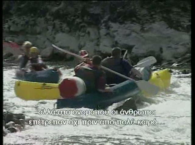 Τα προβλήματα των ποταμών β' μέρος