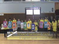 Τελικός hanball
