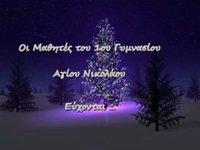 Ευχές για τα Χριστούγεννα 2009